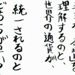オイコノミア001