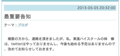 スクリーンショット 2013 05 06 8 05