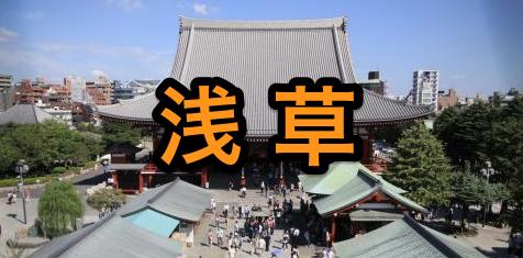 浅草寺001