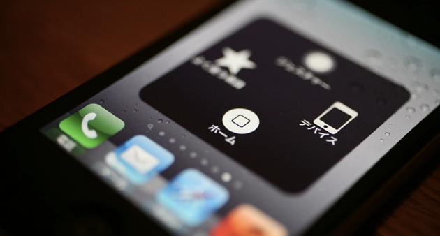 iPhone_ホームボタン