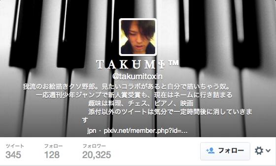 Ꭲ Ꭺ Ꮶ Ꮜ Ꮇ Ꮠ ™ takumitoxin さんはTwitterを使っています