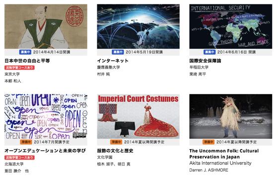 Gacco The Japan MOOC 無料オンライン大学講座 gacco 登録受付中 3