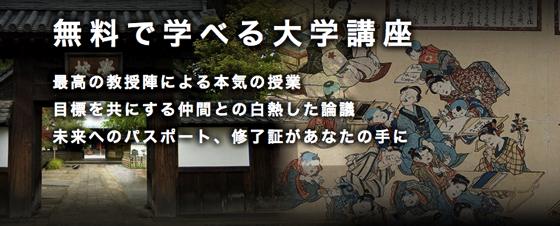 Gacco The Japan MOOC 無料オンライン大学講座 gacco 登録受付中