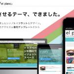 WordPressテーマ「el_plano」