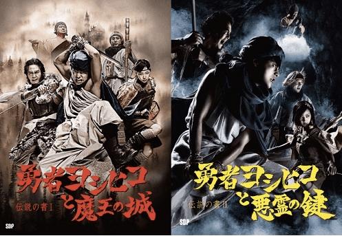 勇者ヨシヒコシリーズの画像 p1_19