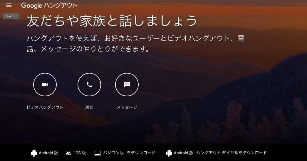 Google_ハングアウト-min