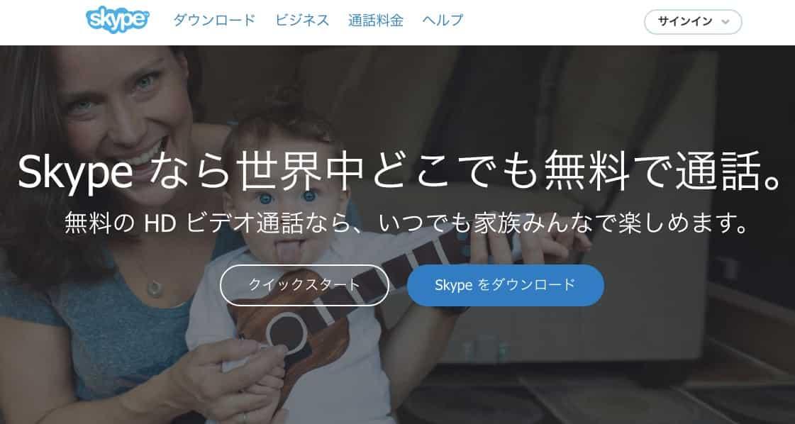Skype___友達や家族と無料通話-min