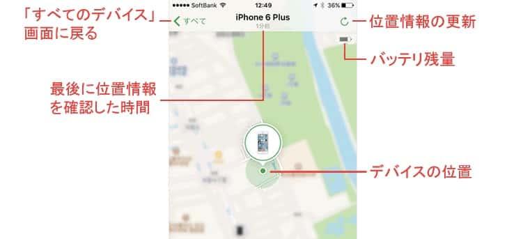 Find iPhone1